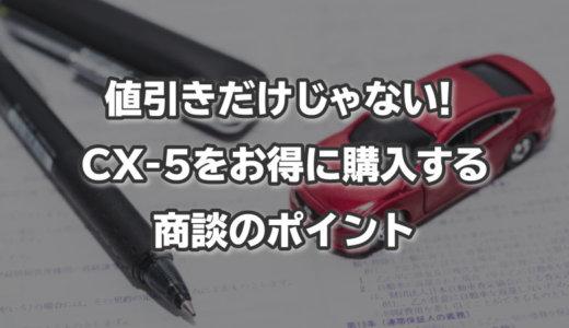 決算時期!値引きだけではないCX-5をお得に購入する商談のポイント!
