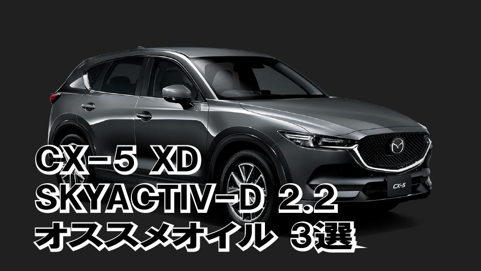 CX-5 XD オイル交換 ディーゼルエンジンにオススメオイル3選