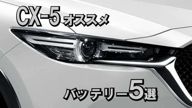 CX-5 オススメ バッテリー5選!