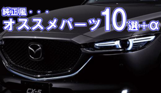 新型CX-5 純正風オススメパーツ10選+α!