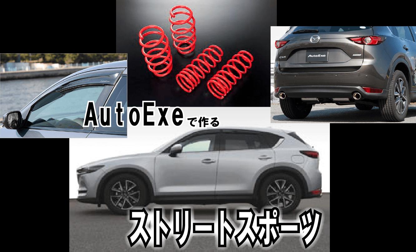 AutoExe 新型CX-5用パーツ 続々リリース!