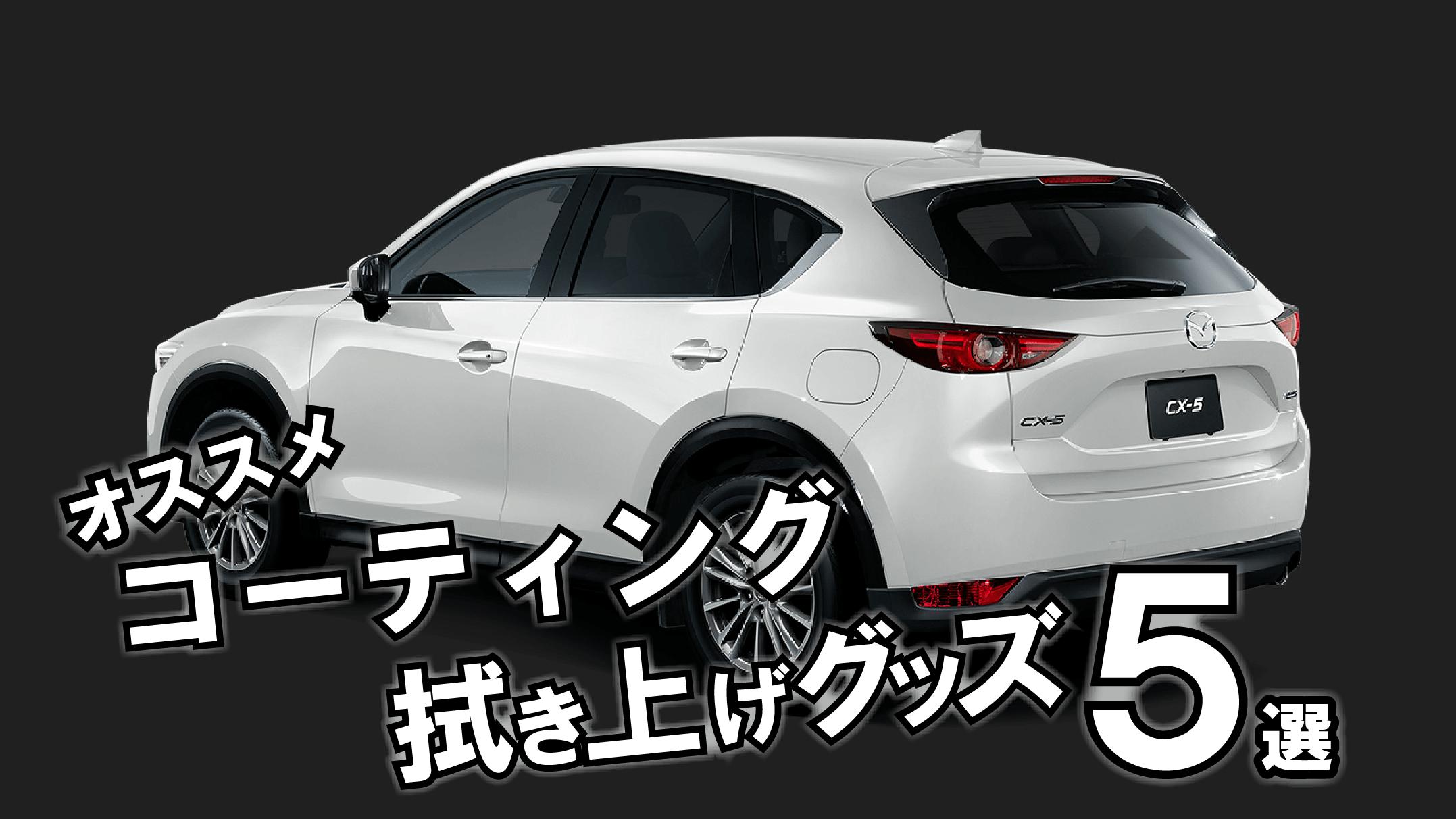 CX-5にオススメ コーティング5選・洗車拭き上げグッズ5選