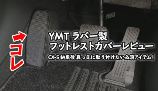 【Y・MTフットレストカバーレビュー】CX-5納車後に真っ先に取り付けるべき必須アイテム!