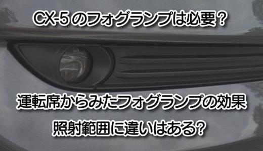 CX-5の【フォグランプ】は必要?照射範囲を運転席に座って見ると・・・点ける意味ある?