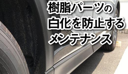 車の樹脂パーツの白化を防ぐメンテナンス方法
