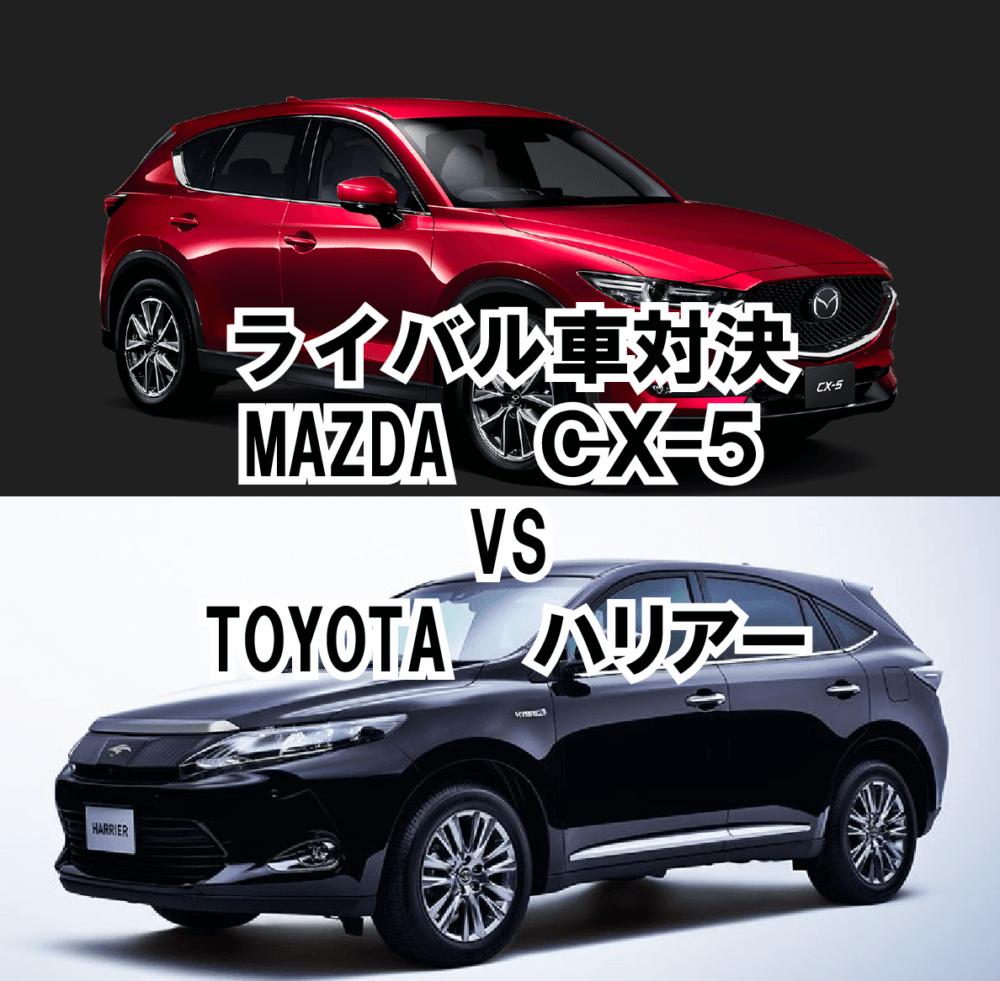 新型CX-5 新型ハリアー(MC後)SUVライバル車比較