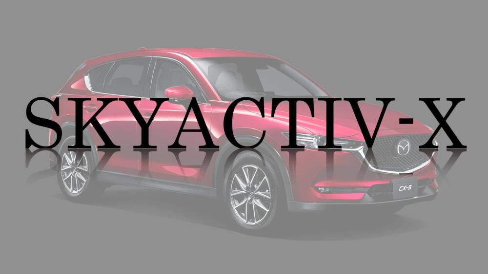新型CX-5にSKYACTIV-Xが搭載される可能性