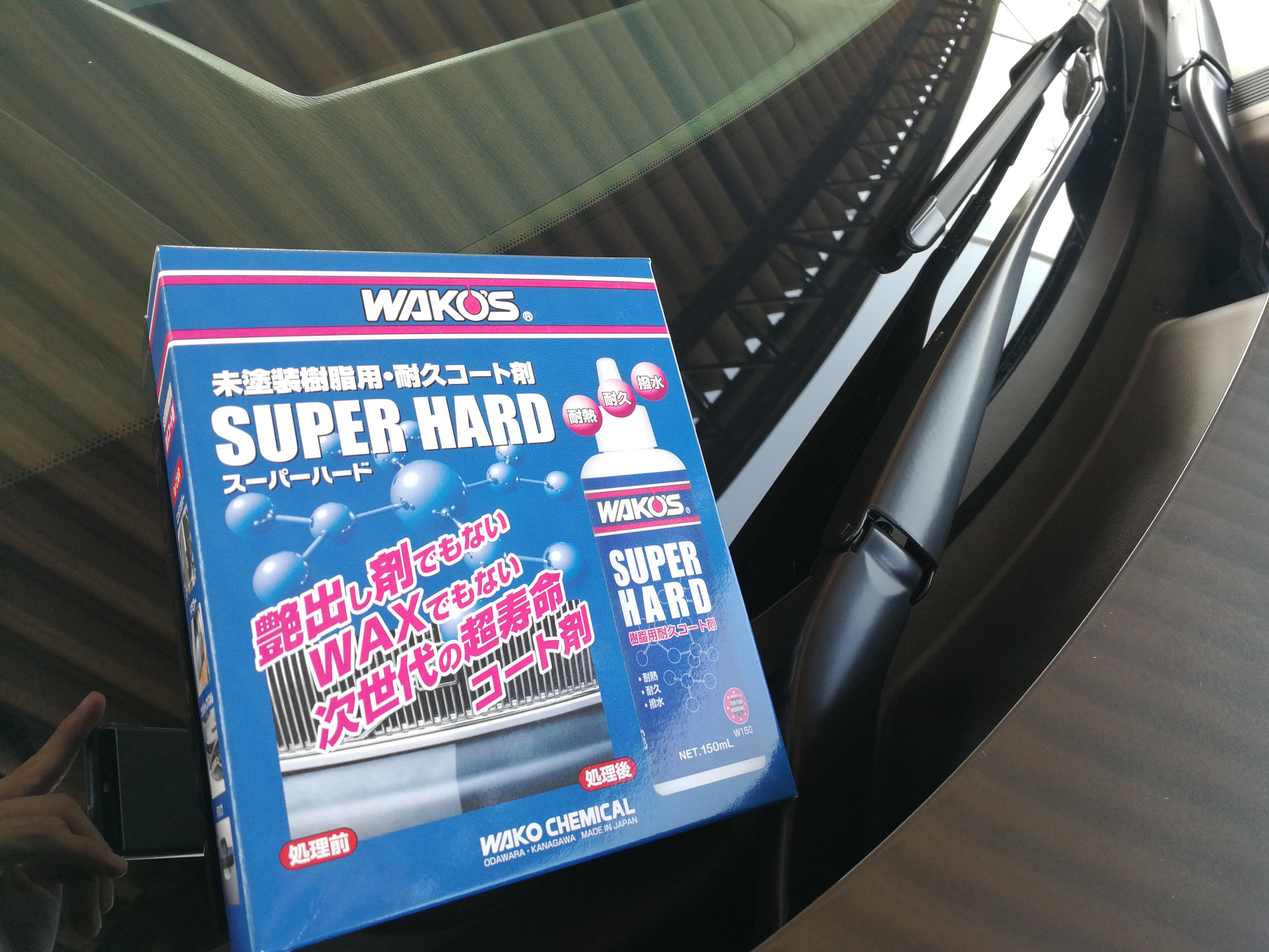 CX-5納車から6ヶ月「WAKO'S スーパーハード」を施工して樹脂パーツの白化を確認