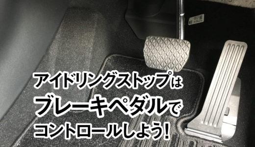 CX-5を乗りこなすブレーキの使い方!アイドリングストップはブレーキの踏み加減でコントロール!