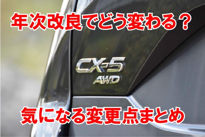 2018年次改良CX-5が正式発表!改良前後で何が変わった?