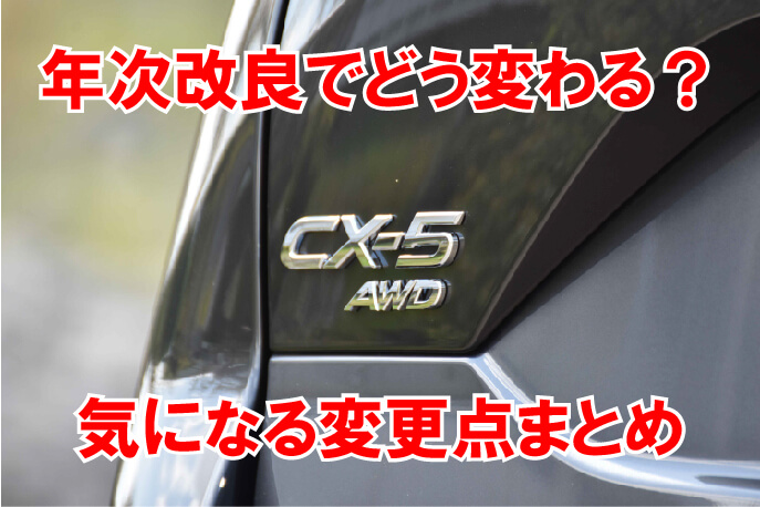 CX-5 年次改良
