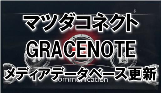 マツコネ GRACENOTE メディアデータベースを更新(アップデート)更新手順を徹底解!