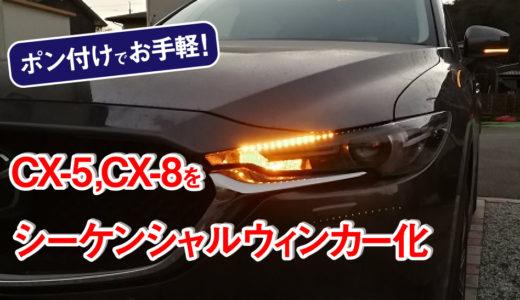 CX-5,CX-8をLEDシーケンシャルウィンカーにする方法!取り付け手順を徹底解説!
