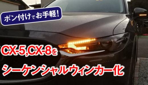 CX-5(KF系),CX-8(KG系)をLEDシーケンシャルウィンカー化!取り付け手順を徹底解説!