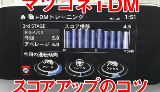 i-DMのスコアが伸びない?3rd STAGEスコアアップのコツ教えます!