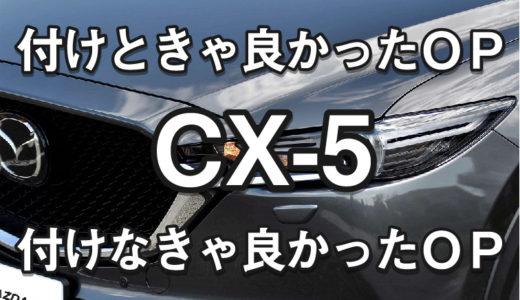 CX-5の必要なかったオプション、付けて良かったオプション、付けたいオプション