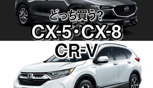 CX-5、CX-8にライバル登場!ホンダ新型CR-VはCX兄弟を倒せるか?装備やサイズなど徹底比較!