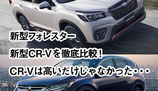 ハイブリッドSUV新型CR-Vと新型フォレスターを徹底比較!新型CR-Vが高い理由が見えてきた!