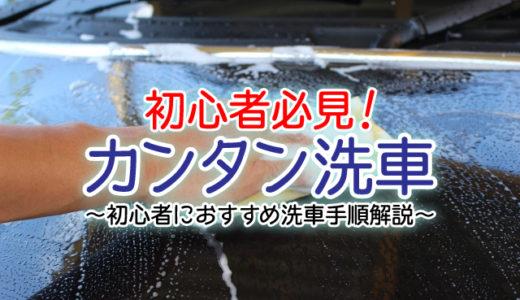 洗車初心者が実践するべき洗車手順!洗車する日の天候にも気をつけよう!
