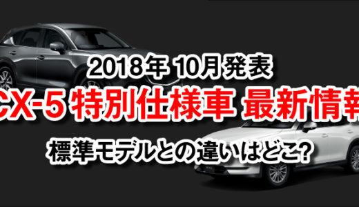 CX-5 特別仕様車 最新情報!(2018年10月発表)標準モデルとの違いは?マツコネは8インチ?(2018年10月10日更新)