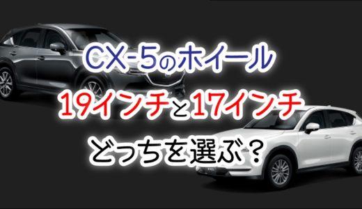 CX-5のタイヤホイールサイズは19インチと17インチ どちらを選ぶ?ランニングコストを比較してみる