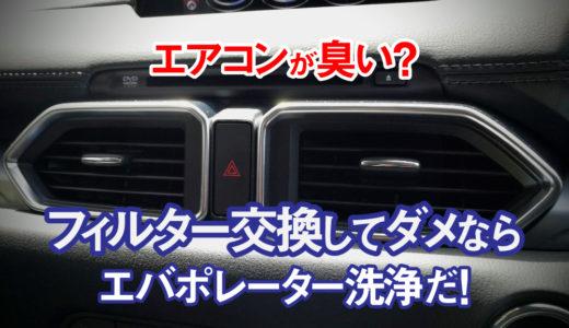 【車のエアコン】ニオイの原因はエバポレーターにある!エアコンフィルター交換してダメならエバポレーター洗浄!