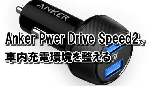 スマホナビを使うなら充電器はAnker PowerDrive Speed2に決まり!