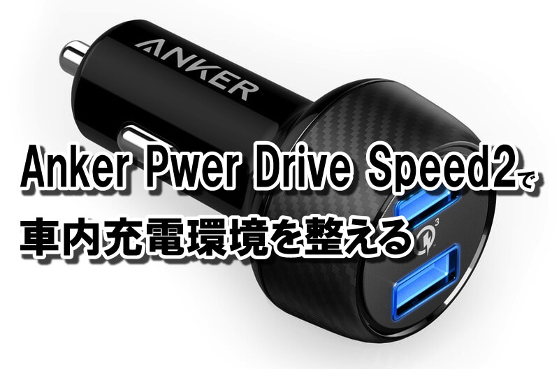 PowerDriveSpeed2