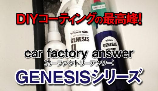 car factory answer(カーファクトリーアンサー)のGENESISシリーズはDIYコーティングの最高峰!市販のコーティングに満足できないあなたへ!