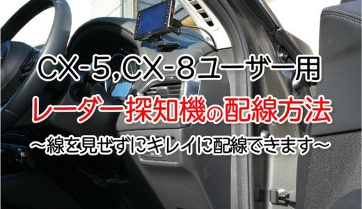 CX-5,CX-8ユーザー必見 レーダー探知機の配線キレイに隠す方法教えます!