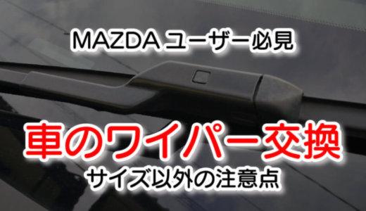 CX-5、CX-8のワイパー交換はサイズ以外に注意が必要!U字フックのブレード使えないって知ってた?