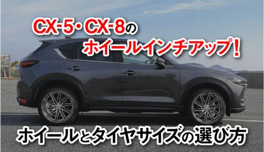 CX-5のホイールインチアップ!タイヤとホイールのサイズはどうなる?