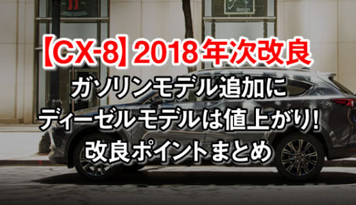 CX-8【2018年次改良】変更点まとめ!ガソリンターボモデル追加にディーゼルモデルは値上がり!