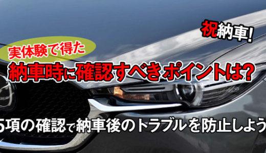 実体験から得た新車納車で確認すべきポイント5項!納車後のトラブルを防止しよう!