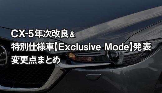 2018年10月11日 CX-5特別仕様車エクスクルーシブモード発表!標準モデルも商品改良11月22日発売!