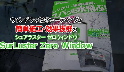 【ゼロウィンドウ レビュー】ガラス(ウィンドウ)の撥水コーティングは施工簡単・効果抜群のシュアラスター ゼロウィンドウがおすすめ!