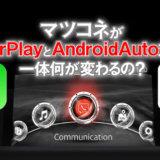 マツコネ AndroidAutoとCarPlay対応で出来るようになること