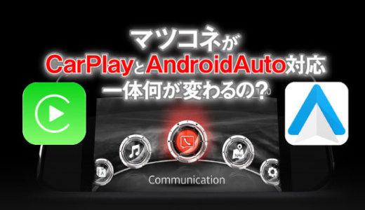 マツコネ AndroidAutoとCarPlay対応で何ができるようになる?