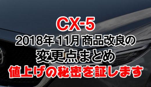 CX-5 2018年11月年次改良で値上げ!改良前後を徹底比較!装備はどう変わった?