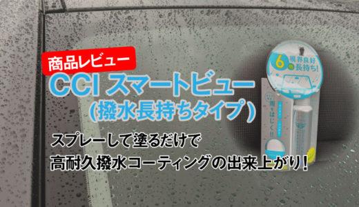 【CCIスマートビュー(撥水長持ちタイプ)レビュー】超簡単!スプレーして塗るだけフロントガラスの高耐久撥水コート