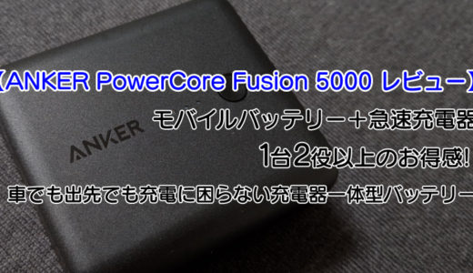【ANKER PowerCore Fusion 5000 レビュー】車でも出先でも充電に困らない充電器一体型モバイルバッテリー