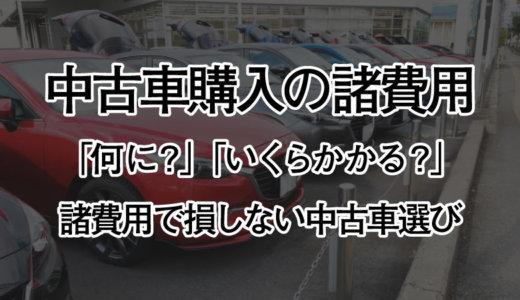 CX-5中古車購入で気をつけたい諸費用「車体価格以上に注意が必要な諸費用の詳細を知る」