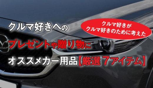 車好きへのプレゼントや祝いの贈り物にオススメの洗車グッズやカー用品【厳選7アイテム】