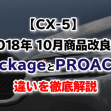 CX-5 LPackageとPROACTIV違い