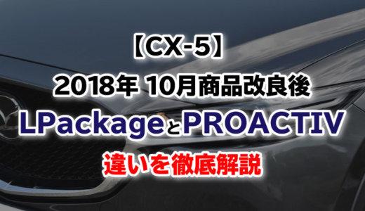 CX-5【2018年10月商品改良後】LPackageとPROACTIVの違いを徹底解説