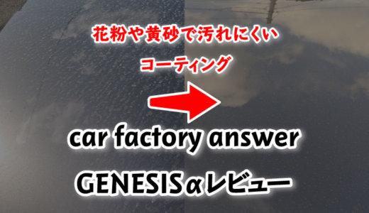 carfactory answer【GENESISαレビュー】花粉や黄砂も超滑水で汚れにくいコーティング!
