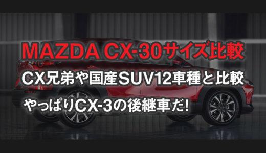 【MAZDA CX-30サイズ比較】CX兄弟や国産SUV (ライバル12車種)と大きさを比較!