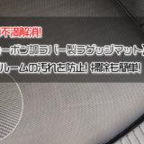 YMTカーボン調ラゲッジマットレビュー