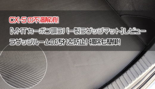 CX-5の不満を解消【YMTカーボン調ラバー製ラゲッジマット レビュー】ラゲッジルームの汚れを防止!掃除も簡単!