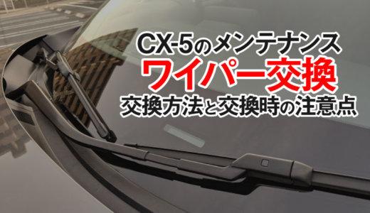 【CX-5のメンテナンス】ワイパーブレード交換方法と注意点を解説